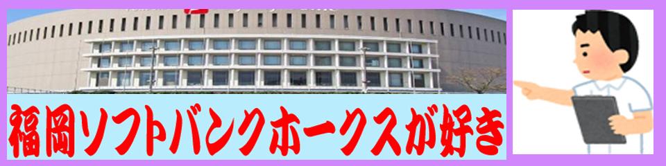 福岡ソフトバンクホークスが好き